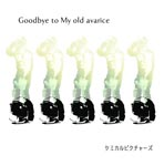 Chemical Pictures - Goodbye to My old avarice [Limited Edition / Type B] (Japan Import)