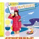 CD DRAMA(KIKUKO INOUE) - CARAMEL POLICE VOL.2 (Japan Import)