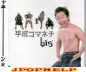 bis - Heisei Comaneci  (Japan Import)