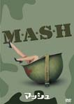 Movie - M*A*S*H [Priced-down Reissue] DVD (Japan Import)