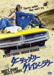 Movie - Dirty Mary, Crazy Larry [Priced-down Reissue] DVD (Japan Import)