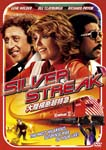 Movie - Silver Streak [Priced-down Reissue] DVD (Japan Import)
