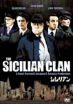Movie - The Sicilian Clan [Priced-down Reissue] DVD (Japan Import)