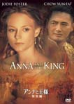Movie - Anna And The King Special Edition [Priced-down Reissue] DVD (Japan Import)