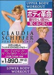 Special Interest - Claudia Schiffer Perfectly Fit Johanshi Hen Kahanshi Nen DVD (Japan Import)