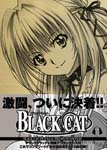 Animation - Black Cat Vol.10 Premium Edition  [DVD+CD] (Japan Import)