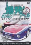 Motor Sports - Bakuhatsu! Kaido Racer Vol.6 (Title subject to change) DVD (Japan Import)