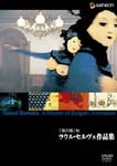 Animation - Raoul Servais Works (title subject to change) (Japan Import)