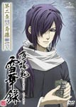 Animation - Hakuoki Sekkaroku Chapter 2 - Hajime Saito - [Limited Edition] DVD (Japan Import)