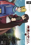 Animation - Seirei no Moribito Set 2 [Limited Pressing] DVD (Japan Import)