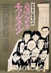 Japanese Movie - Chikagoro Nazeka Charleston DVD (Japan Import)