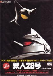 Japanese Movie - Gigantor (Tetsujin 28go) Special Box [Limited Release] (Japan Import)
