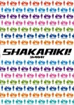Japanese Movie - Shakariki! Special Collector's Edition [Limited Release] DVD (Japan Import)