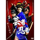 Japanese Movie - Geisha vs Ninja Deluxe Edition DVD (Japan Import)