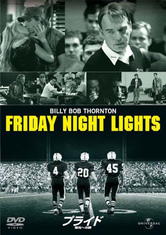 Friday night lights movie soundtrack