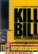 Kill Bill - KILL BILL Vol.1 [Limited Edition] (Japan Import)