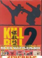 Kill Bill - VOL.2-PREMIUM BOX DVD (Japan Import)