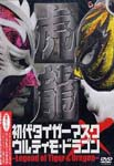 WRESTLING(Others) - Shodai Tiger Mask X Ultimo Dragon - Legend of Tiger and Dragon DVD (Japan Import)