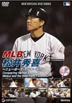 Sports - MLB Hideki Matsui - New York Yankees DVD (Japan Import)