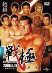Martial Arts - Sengoku Vol.2 DVD (Japan Import)
