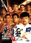 Martial Arts - Sengoku Vol.3 DVD (Japan Import)