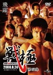 Martial Arts - Sengoku Vol.4 DVD (Japan Import)