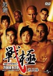 Martial Arts - Sengoku Vol.5 DVD (Japan Import)