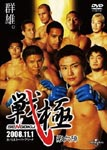 Martial Arts - Sengoku Vol.6 DVD (Japan Import)