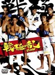 Martial Arts - Sengoku no Ran 2009 DVD (Japan Import)