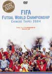 Sports - FIFA FUTSAL WORLD CHAMPIONSHIP CHAINESE TAIPEI 2004 DVD (Japan Import)