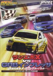 Motor Sports - Rev Speed DVD Vol. 13 Lancer Evolution X vs. GRB Impreza Jiseidai Saisoku Tuning Car Battle Hyper Meeting 2008 DVD (Japan Import)