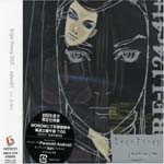 Animation Soundtrack - Ergo Proxy OST opus01 (Japan Import)