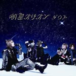 D=OUT - Myojo Orion Type A [CD+DVD] (Japan Import)
