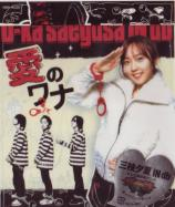 U-ka Saegusa in db - Ai no Wana (Japan Import)