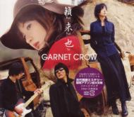 GARNET CROW - Rairaiya (Japan Import)