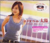 U-ka Saegusa in db - Taiyo [Regular Edition] (First Pressing) (Japan Import)