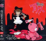 Irokui - Jikochu Alice [Limited Edition] (Japan Import)