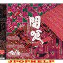 Irokui - Aidagui [CD+DVD] [Limited Release] (Japan Import)