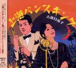Hideko Yoshida - Shanghai Banceking Hideko Yoshida Best Selection (Japan Import)