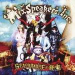 Mix Speaker's,Inc. - SEAPARADISE no Hiho [Regular Edition] (Japan Import)