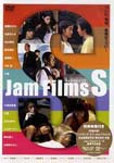 Japanese Movie - Jam Films S (English Subtitles) DVD (Japan Import)