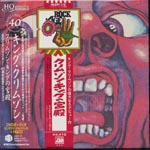 King Crimson - In The Court Of The Crimson King [Cardboard Sleeve (mini LP)] [HQCD+DVD Audio / Limited Pressing] (Japan Import)