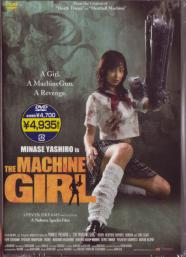 Japanese Movie - The Machine Girl [Limited Release] DVD (Japan Import)