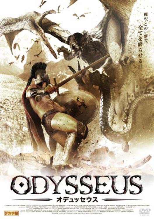 odysseus and guest host relationship The relationship between a host and their guest is absolutely sacred this was so important, in fact, that zeus (in the form of zeus xenios) was the god of hospitality, and would avenge any guest.