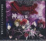 XodiacK - Shinra Bansho - Setsuri - [CD+DVD] (Japan Import)