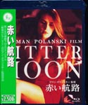 Movie - Bitter Moon [Priced-down Reissue] BLU-RAY (Japan Import)