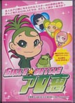 "Animation - Morinaga Aloe Yogurt Official Animation ""Girls Battle Aloe"" DVD (Japan Import)"