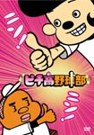 Animation - Pichiko Yakyubu DVD (Japan Import)