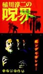 Japanese Movie - Junji Inagawa no Jukai DVD (Japan Import)