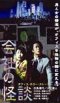 Original Video - Kaisha no Kaidan 1 DVD (Japan Import)